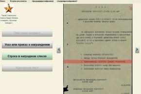 В интернете появилась база архивных документов времен ВОВ