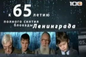 Герои Сокурова прочли «Блокадную книгу»