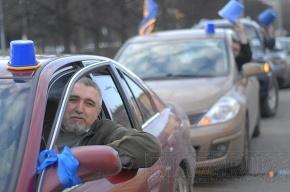 Акция «Синее ведерко» проходит в Петербурге