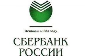 Сбербанк даст денег на дорогу Москва – Санкт-Петербург