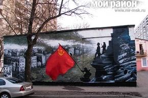 Граффити к празднику