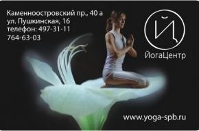 Йога – путь к стройному и здоровому телу