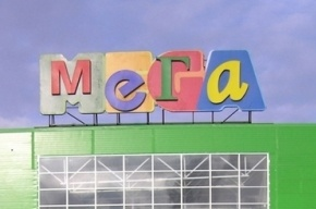 Мега-Дыбенко проверили: бомб не найдено
