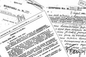 «Катыньское дело»: архивы рассекретили - вопросы остались