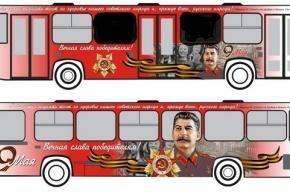 Автобус со Сталиным все-таки вышел на линию
