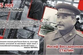 «Коммунисты Петербурга и Ленобласти» будут оберегать Сталина