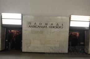 Вестибюль станции метро «Площадь Александра Невского  1» закрывают на продолжительный ремонт