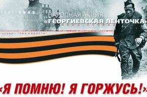 На западном въезде в Петербург появится большая Георгиевская лента