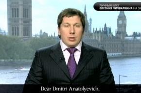 Чичваркин обратился к Дмитрию Медведеву через видеоблог
