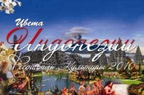 В Петербурге начинаются Дни культуры Индонезии