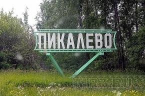 Пикалевцы снова просят у Путина помощи