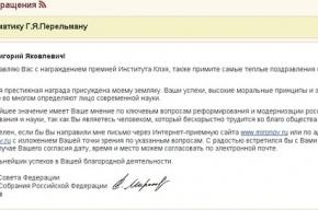 Сергей Миронов поздравил Перельмана и попросил о встрече