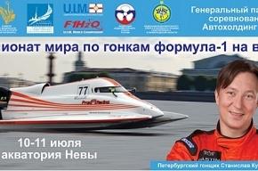 Станислав Курценовский примет участие в «Формуле-1»!