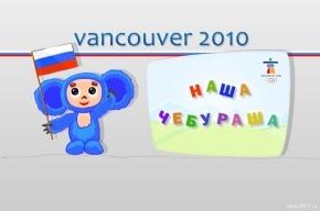 Олимпийская медаль Ванкувера для России обошлась дороже в 38 раз паралимпийской