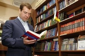 Дмитрий Медведев стал соавтором учебника по гражданскому праву
