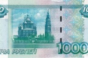 1000-рублевая банкнота станет самой защищенной в мире