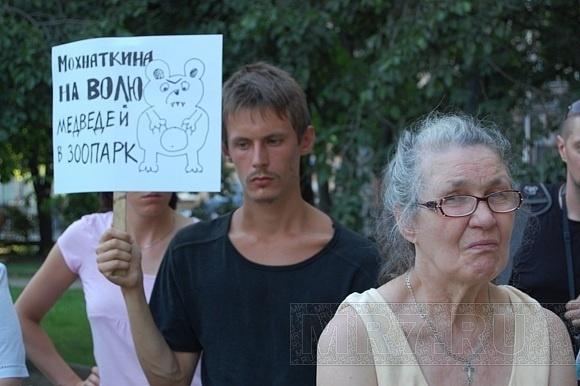 «Судью на мыло. Мохнаткина на волю. Медведей в зоопарк»: Фото