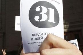В России митингуют сторонники «Стратегии 31»