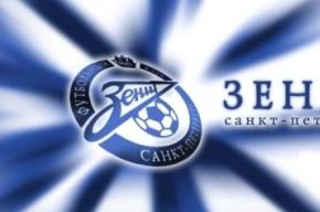 «Зенит»: Старт в Лиге Чемпионов