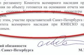 Власти Петербурга проигнорируют заседание ЮНЕСКО по вопросу «Охта-центра»