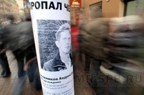 Известный израильский публицист пропал без вести в Москве