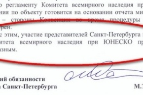 Петербург на сессии ЮНЕСКО представит Вера Дементьева