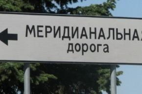 Безграмотные дорожники установили знак «МеридиАнальная дорога»
