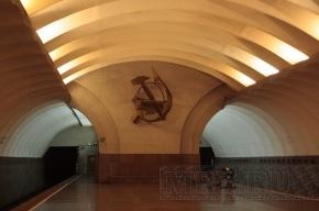 Станция метро «Проспект Большевиков»: Проверено - мин нет