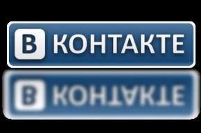«В Контакте» перегрелся из-за жары