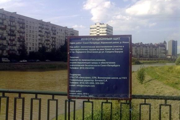 Кировский район: На речку с мёртвыми утками выехала ветеринарная инспекция: Фото