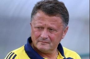 Протестовавший тренер сборной Украины официально уволен