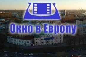 В Выборге сегодня открывается «Окно в Европу»