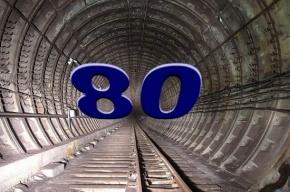 У петербуржцев номера «80» и «100» вызывают неприятные ассоциации