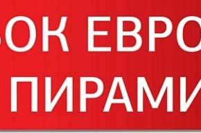 Сегодня в Петербурге начнётся большой русский бильярд