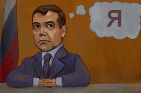 Медведев поставил задачи не на один президентский срок