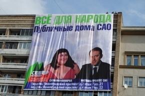 «Наши» обвинили московского префекта в игнорировании существования публичных домов