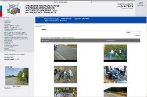 В МВД разберутся с фото трупов на сайте ГИБДД Свердловской области