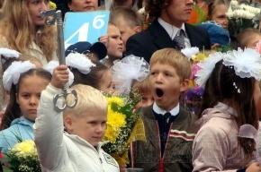 13 миллионов детей сели за парты