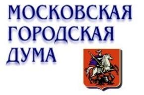 Мосгордума поддержала Лужкова и вступилась за него