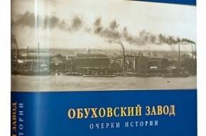 В Петербурге вышла книга про Обуховский завод