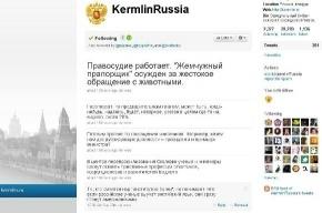 Микроблогом года признан Kermlin Russia