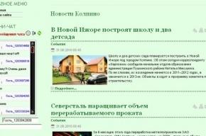У Колпино появился новый городской сайт
