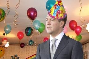 Дмитрий Медведев отмечает день рождения