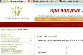 Сеть «Одноклассники» отменила платную регистрацию