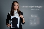 Студентки спрашивают у властей - украинский вариант: Фоторепортаж