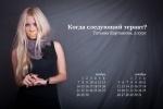 «Владимир Владимирович, когда следующий теракт?». Альтернативный календарь от студенток МГУ: Фоторепортаж