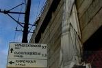На Новгородской улице упавший баннер угрожает прохожим и водителям: Фоторепортаж