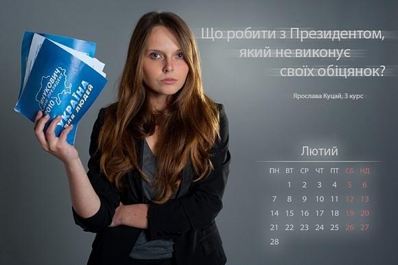 Студентки спрашивают у властей - украинский вариант: Фото
