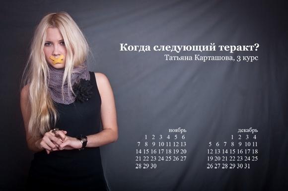 «Владимир Владимирович, когда следующий теракт?». Альтернативный календарь от студенток МГУ: Фото