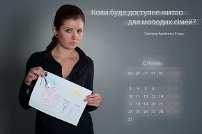 Студентки спрашивают у властей - украинский вариант